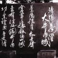 「清風萬里」の慰霊碑・表