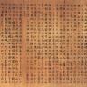 観音堂内にある大井田城址沿革が記された掲示板